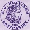 Ποσειδών Α.Ο. Λουτρακίου