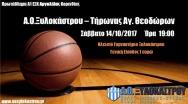 1oς Αγώνας Ανδρικής Ομάδας - 14/10/2017 19:00 vs Τήρων Αγ. Θεοδώρων