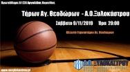 5oς Αγώνας Ανδρικής Ομάδας - 9/11/2019 20:00 @ Τήρων Αγ. Θεοδώρων