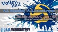 2ος Αγώνας Ανδρικής Βόλεϊ - 25/11/2017 17:00 @Α.Σ. Κόροιβος