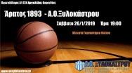 15oς Αγώνας Ανδρικής Ομάδας - 26/1/2019 19:00 @Άρατος 1893 Κιάτου