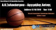 1oς Αγώνας Ανδρικής Ομάδας - 12/10/2019 17:00 vs Αρχιμήδης Ασίνης
