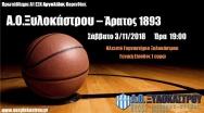 4oς Αγώνας Ανδρικής Ομάδας - 3/11/2018 19:00 vs Άρατος 1893