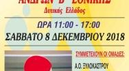 Πανελλήνιο Πρωτάθλημα Επιτραπέζιας Αντισφαίρισης Β' Εθνικής στο Δερβένι