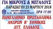 2μερο Eπιτραπέζιας Αντισφαίρισης στο Δερβένι Παρασκευή & Σάββατο 23 & 24 Μαρτίου