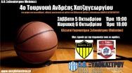 4o Τουρνουά Ανδρέας Χατζηγεωργίου - Πρόγραμμα Αγώνων