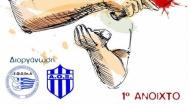 1ο Ανοικτό Πανελλήνιο Πρωτάθλημα Ξυλοκάστρου