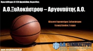 15oς Αγώνας Ανδρικής Ομάδας - 10/2/2018 19:00 vs Αργοναύτης Α.Ο.