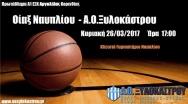 20oς Αγώνας Ανδρικής Ομάδας - 26/3/2017 17:00 vs Οίαξ Ναυπλίου