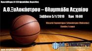 12ος Αγώνας Ανδρικής Ομάδας - 5/1/2019 19:00 vs Ολυμπιάδα Λεχαίου