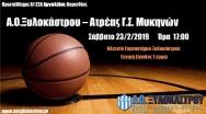 19ος Αγώνας Ανδρικής Ομάδας - 23/2/2019 17:00 vs Ατρέας Γ.Σ. Μυκηνών