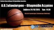 Αγώνας Παιδικής Ομάδας Μπάσκετ 24/10/2015 14:30 vs Ολυμπιάδα Λεχαίου