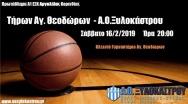 18oς Αγώνας Ανδρικής Ομάδας - 16/2/2019 20:00 @Τήρων Αγ. Θεοδώρων
