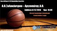 9ος Αγώνας Ανδρικής Ομάδας - 8/12/2018 19:00 vs Αργοναύτης