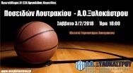 14oς Αγώνας Ανδρικής Ομάδας - 3/2/2018 18:00 @Ποσειδών Λουτρακίου