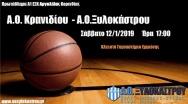 13oς Αγώνας Ανδρικής Ομάδας - 12/1/2019 17:00 @Κρανίδι