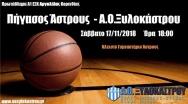 6oς Αγώνας Ανδρικής Ομάδας - 17/11/2018 18:00 @Άστρος