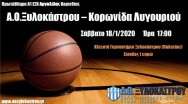 13oς Αγώνας Ανδρικής Ομάδας - 18/1/2020 17:00 vs Κορωνίδα Λυγουριού