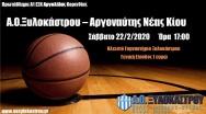 18oς Αγώνας Ανδρικής Ομάδας - 22/2/2020 17:00 vs Αργοναύτης Νέας Κίου