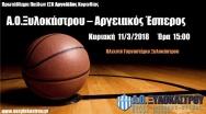 Παιδικό Μπάσκετ - 2ος Τελικός 11/3/2018 15:00 vs Αργειακός Έσπερος