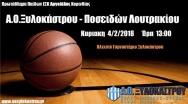 Αγώνας Παιδικής Ομάδας - 4/2/2018 13:00 vs Ποσειδών Λουτρακίου