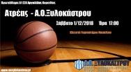 8oς Αγώνας Ανδρικής Ομάδας - 1/12/2018 17:00 @Ατρέας Γ.Σ. Μυκηνών