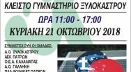 1η, 2η και 3η αγωνιστική Επιτραπέζιας Αντισφαίρισης Β' Εθνικης Δυτ.Ελλαδος