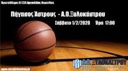 15oς Αγώνας Ανδρικής Ομάδας - 1/2/2020 17:00 @ Πήγασος Άστρους