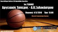 Παιδικό Μπάσκετ - 1ος Τελικός 4/3/2018 13:00 @ Αργειακός Έσπερος