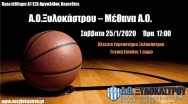14oς Αγώνας Ανδρικής Ομάδας - 25/1/2020 17:00 vs Μέθανα