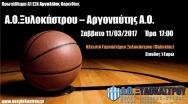18oς Αγώνας Ανδρικής Ομάδας - 11/3/2017 17:00 vs  Αργοναύτης Α.Ο.