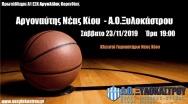 7oς Αγώνας Ανδρικής Ομάδας - 23/11/2019 19:00 @ Αργονάυτης Νέας Κίου