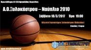19oς Αγώνας Ανδρικής Ομάδας - 18/3/2017 19:00 vs  Ναύπλιο 2010
