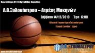 10oς Αγώνας Ανδρικής Ομάδας - 14/12/2019 17:00 vs Ατρέας Μυκηνών