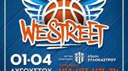 WESTREET 3on3 Xylokastro 1-4 Αυγούστου