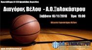 5oς Αγώνας Ανδρικής Ομάδας - 10/11/2018 19:00 @Βέλο