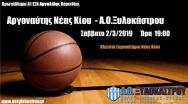 20oς Αγώνας Ανδρικής Ομάδας - 2/3/2019 17:00 @Αργοναύτης Νέας Κίου