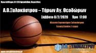 16oς Αγώνας Ανδρικής Ομάδας - 8/2/2020 17:00 vs Τήρων Αγ. Θεοδώρων
