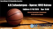1oς Αγώνας Ανδρικής Ομάδας - 17/10/2020 19:00 vs Άρατος 1893 Κιάτου