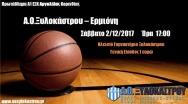 7oς Αγώνας Ανδρικής Ομάδας - 2/12/2017 17:00 vs Ερμιόνη