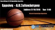 3oς Αγώνας Ανδρικής Ομάδας - 27/10/2018 17:00 @Ερμιόνη