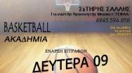 Έναρξη Ακαδημιών Μπάσκετ | Δευτέρα 9/9 ώρα 18:00