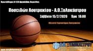 17oς Αγώνας Ανδρικής Ομάδας - 15/2/2020 18:00 @ Ποσειδών Λουτρακίου
